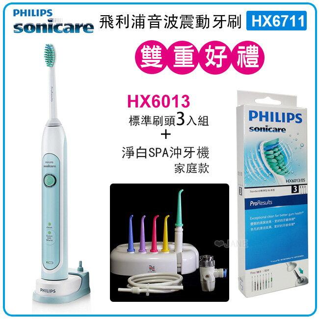 PHILIPS 飛利浦HX6711/HX-6711頂級音波震動牙刷贈HX6013刷頭+淨白SPA沖牙機家庭款