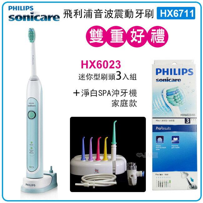 PHILIPS 飛利浦HX6711/HX-6711頂級音波震動牙刷贈HX6023刷頭+淨白SPA沖牙機家庭款