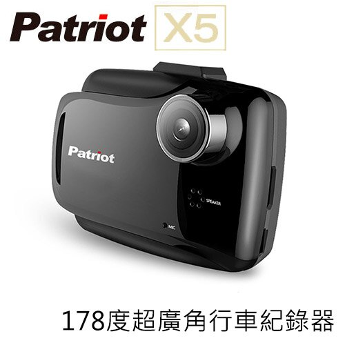 Patriot 愛國者 X5 1080P行車記錄器 178度超大廣角 F1.6 大光圈 - 限時優惠好康折扣