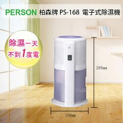日本PERSON電子式除濕機PS-168 (效能同Kolin歌林負離子電子式微電腦除濕機 KJ-HC02)