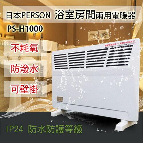 日本PERSON 浴室房間兩用電暖器 PS-H1000 - 限時優惠好康折扣