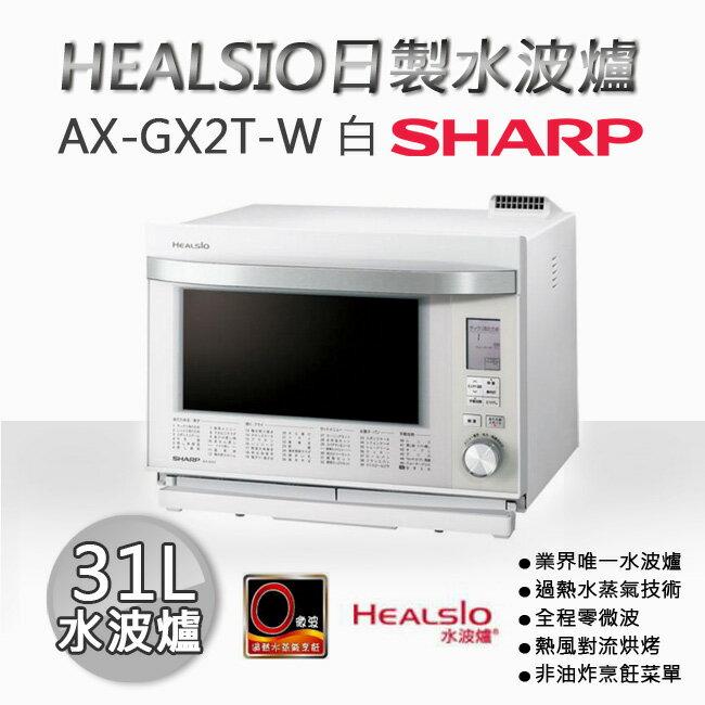 SHARP 夏普 31L HEALSIO日製水波爐 AX-GX2T-W 白 - 限時優惠好康折扣