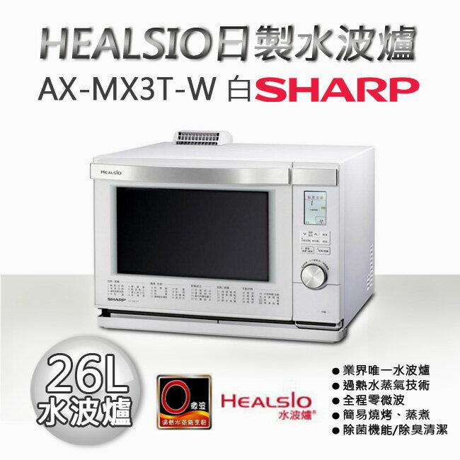 SHARP 夏普 26L HEALSIO日製水波爐 AX-MX3T-W 白 - 限時優惠好康折扣