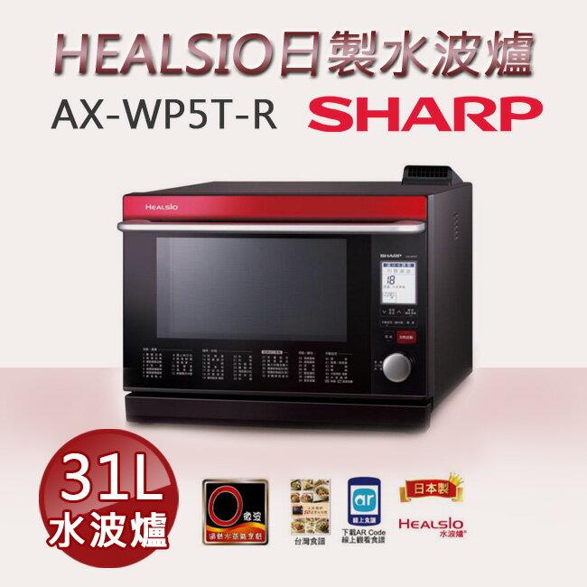 SHARP 夏普 31L HEALSIO日製水波爐 AX-WP5T-R 紅 - 限時優惠好康折扣