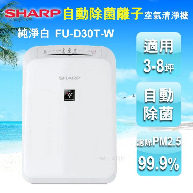 SHARP夏普8坪自動除菌離子空氣清淨 FU-D30T-W - 限時優惠好康折扣