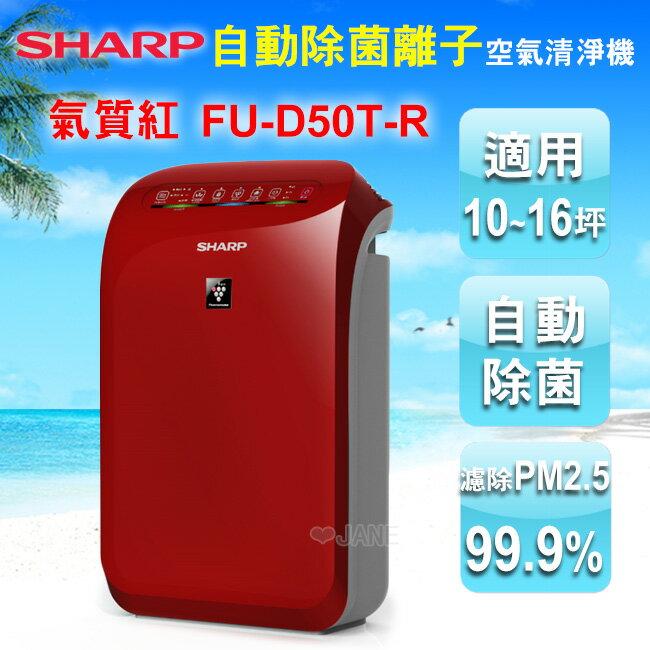 (預購)SHARP夏普12坪自動除菌離子空氣清淨機FU-D50T-R紅色 - 限時優惠好康折扣