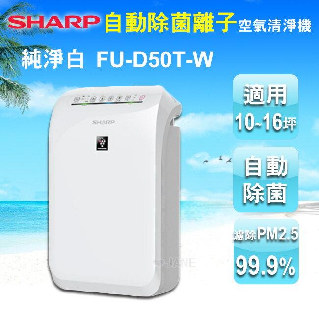 SHARP夏普12坪自動除菌離子空氣清淨機FU-D50T-W白色 - 限時優惠好康折扣