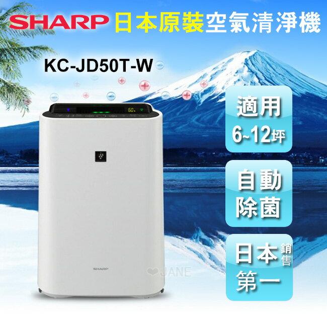 SHARP夏普日本進口12坪自動除菌離子空氣清淨機 KC-JD50T-W - 限時優惠好康折扣
