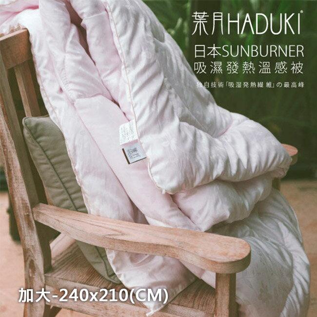 日本SUNBURNER吸濕發熱溫感被-雙人加大(吸濕發熱纖維;抗靜電、日本進口原料) - 限時優惠好康折扣