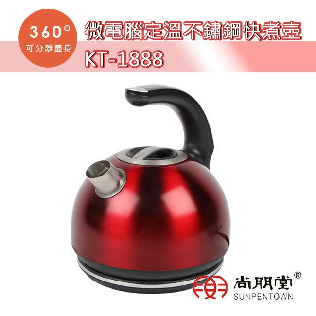尚朋堂 微電腦定溫不鏽鋼快煮壺 KT-1888