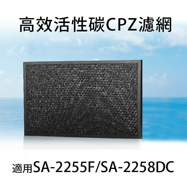 尚朋堂 SA~C250 高效活性碳CPZ濾網 空氣清淨機 SA~2255F