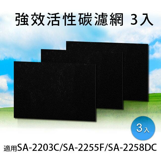 尚朋堂 SA-T550 強效活性碳濾網 適用空氣清淨機SA-2203C/SA-2255F - 限時優惠好康折扣