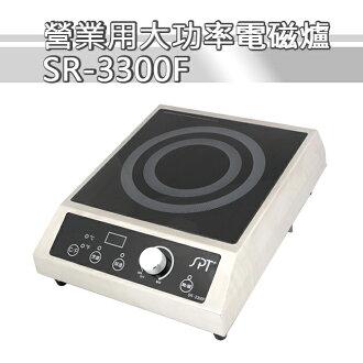 營業用大功率電磁爐SR-3300F 電壓220V
