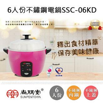 尚朋堂 6人份不鏽鋼電鍋 SSC-06KD
