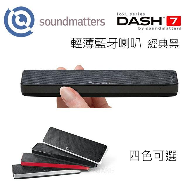 soundmatters foxL Dash 7 時尚輕薄藍牙喇叭音響-黑 - 限時優惠好康折扣