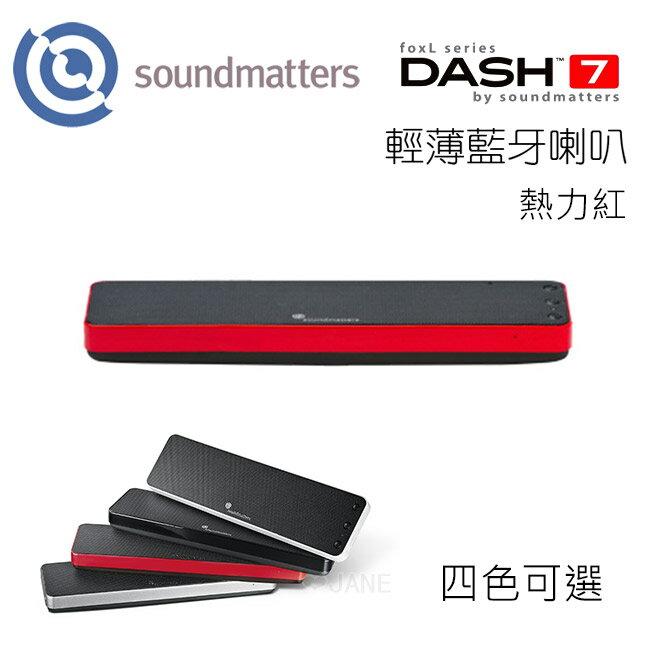 soundmatters foxL Dash 7 時尚輕薄藍牙喇叭音響-紅 - 限時優惠好康折扣