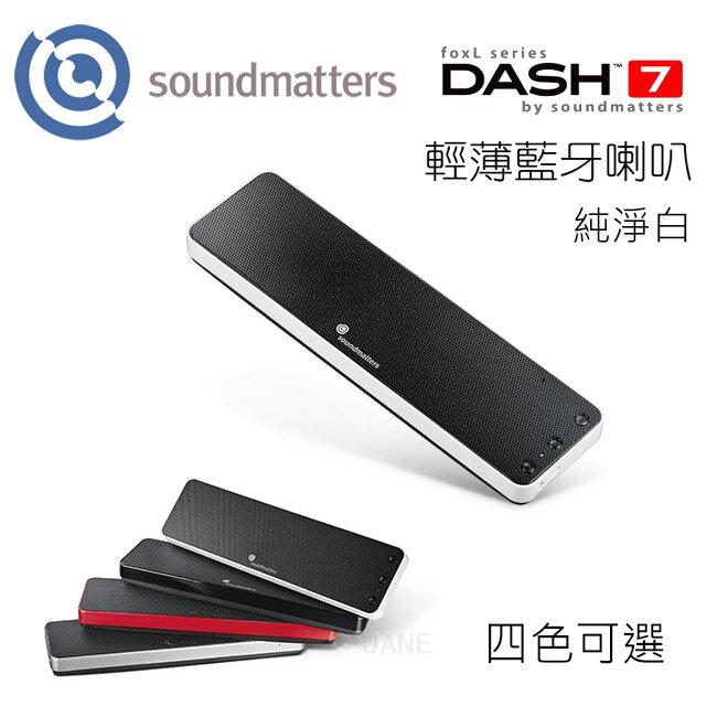 soundmatters foxL Dash 7 時尚輕薄藍牙喇叭音響-白 - 限時優惠好康折扣