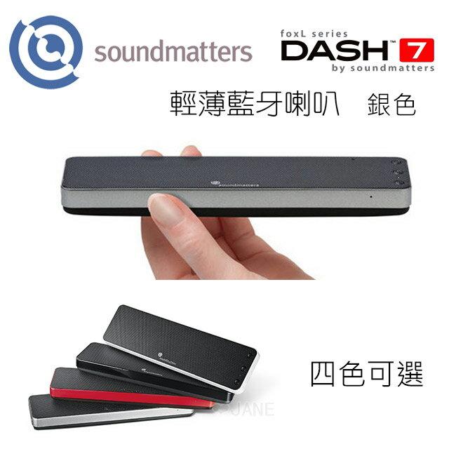 soundmatters foxL Dash 7 時尚輕薄藍牙喇叭音響-銀 - 限時優惠好康折扣