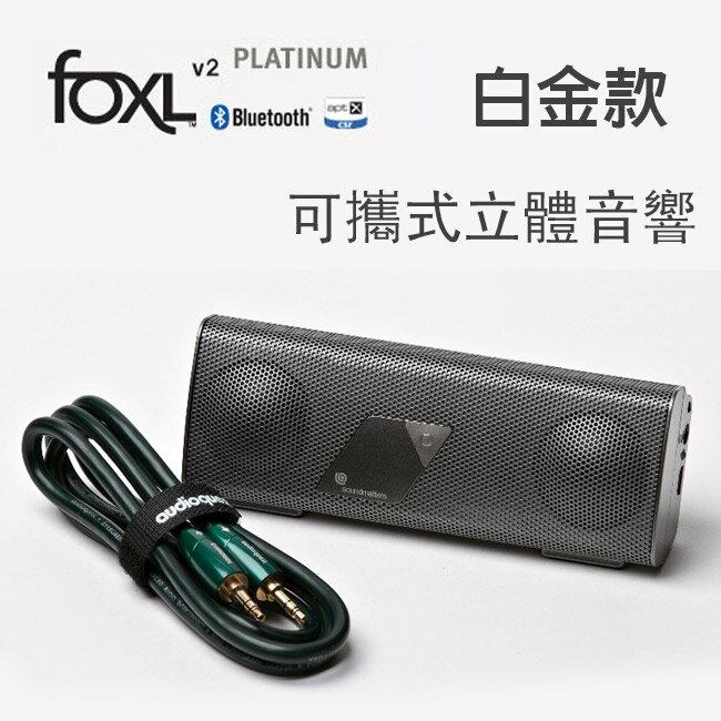 soundmatters foxL v2 Platinum白金款 藍牙喇叭hi-fi重低音響 - 限時優惠好康折扣