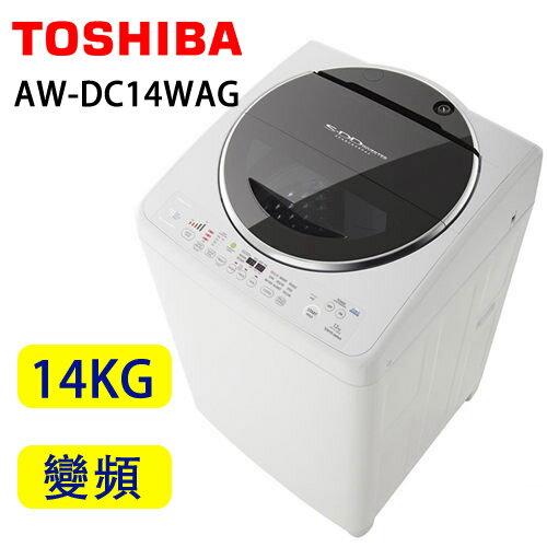 TOSHIBA AW-DC14WAG 東芝SDD變頻14公斤洗衣機 時尚白 - 限時優惠好康折扣