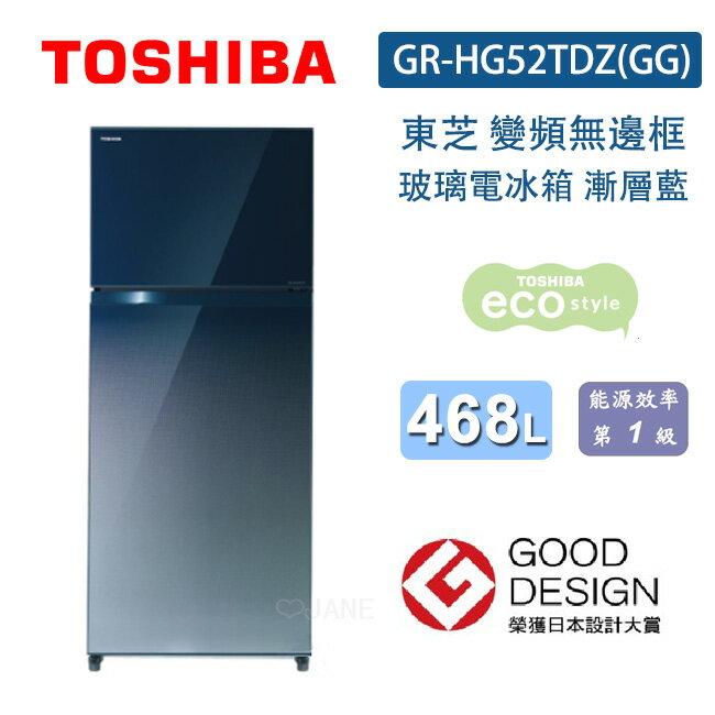TOSHIBA東芝變頻無邊框玻璃電冰箱GR-HG52TDZ(GG)漸層藍 - 限時優惠好康折扣