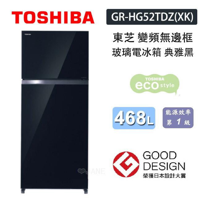 TOSHIBA東芝變頻無邊框玻璃電冰箱GR-HG52TDZ(XK)雅典黑 - 限時優惠好康折扣