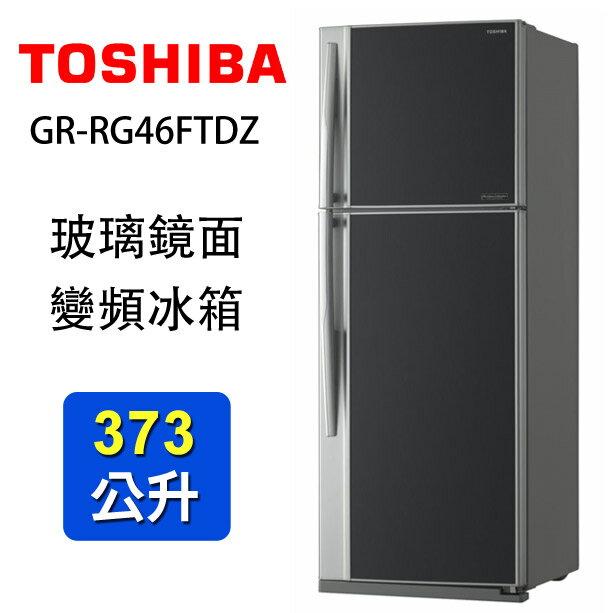 TOSHIBA GR-RG46FTDZ 東芝 373公升 變頻玻璃鏡面雙門電冰箱