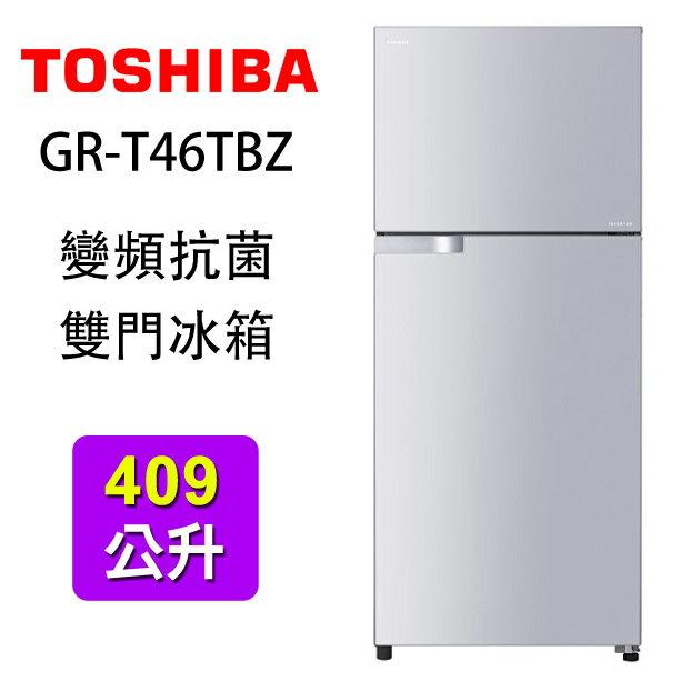 TOSHIBA GR-T46TBZ 東芝 409L 雙門變頻抗菌冰箱 - 限時優惠好康折扣