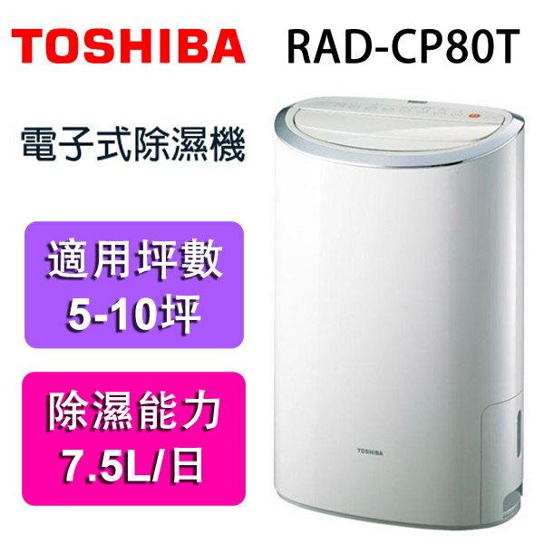 RAD-CP80T 東芝 TOSHIBA 7.5公升除濕機