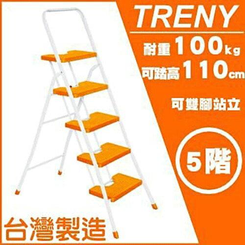 TRENY 1945 台製 橘色 5階 扶手梯 工作梯 梯子 工作梯