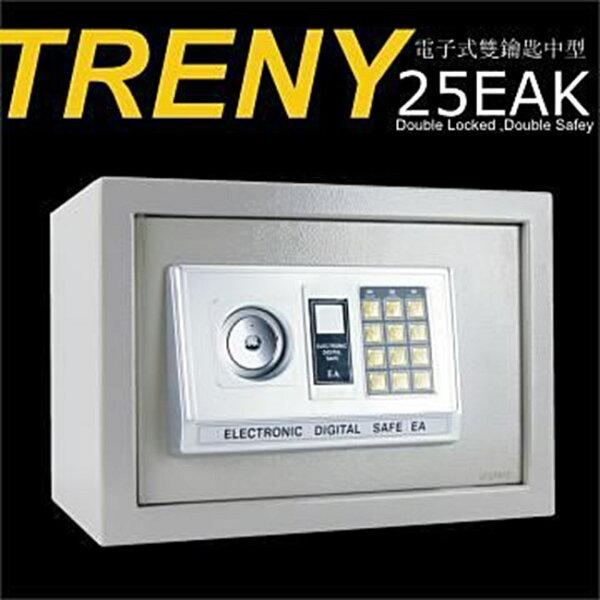 TRENY25EAK電子式雙鑰匙保險箱-中型金庫保險櫃鐵櫃金櫃
