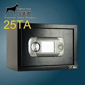 TRENY 悍衛犬 25TA 液晶式保險箱-中型 金庫 保險櫃 安全金櫃