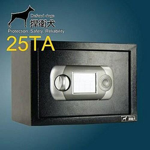 TRENY悍衛犬25TA液晶式保險箱-中型金庫保險櫃安全金櫃