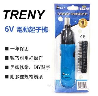 Treny 6V 電動起子機 (多種規格鑽頭)