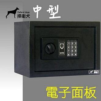TRENY 捍衛犬 電子式保險箱-中型 保險櫃 保險庫 金庫 金櫃