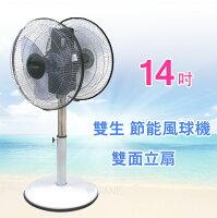 報稅季,網購優惠省錢密技雙生-14吋節能風球機 雙面扇/立扇/雙頭扇/電扇/電風扇