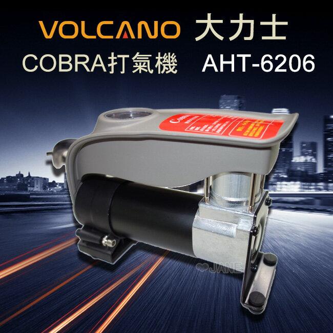 日本VOLCANO COBRA大力士電動打氣機 AHT-6206 - 限時優惠好康折扣