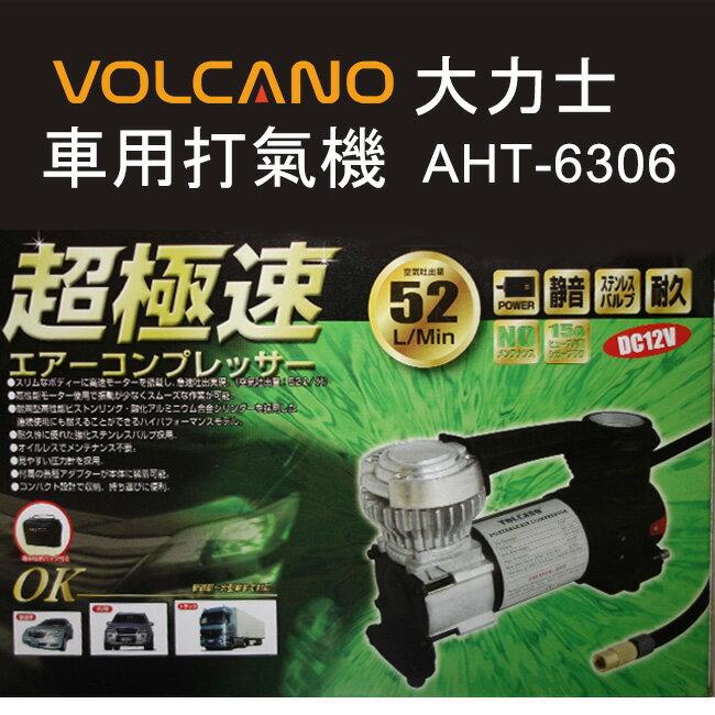 日本VOLCANO超極速大力士電動打氣機 AHT-6306 - 限時優惠好康折扣