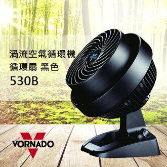 VORNADO 沃拿多 渦流空氣循環機 循環扇 黑色 530B