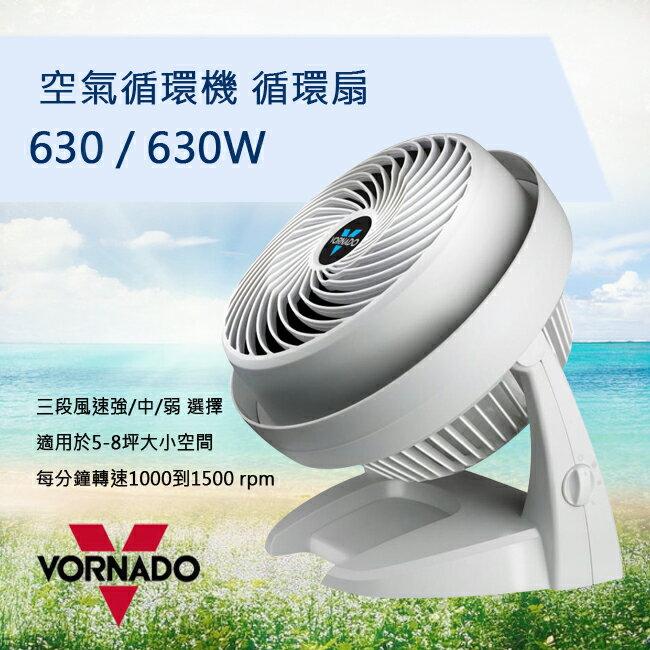 VORNADO 沃拿多 渦流空氣循環機 循環扇 白色 630 / 630W - 限時優惠好康折扣