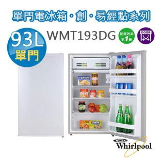 Whirlpool惠而浦93公升單門電冰箱WMT193DG