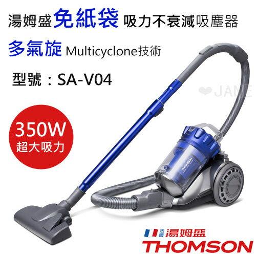 <br/><br/>  THOMSON湯姆盛 免紙袋吸力不衰減吸塵器 SA-V04<br/><br/>