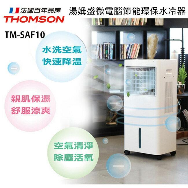 THOMSON 湯姆盛30L微電腦節能環保水冷器TM-SAF10 - 限時優惠好康折扣