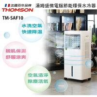 世界地球日,環保愛地球到THOMSON 湯姆盛30L微電腦節能環保水冷器TM-SAF10
