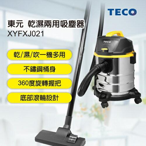 XYFXJ021 東元TECO 乾濕兩用吸塵器 - 限時優惠好康折扣