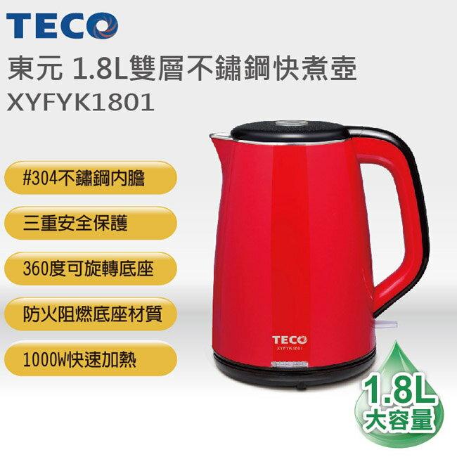 東元 1.8L雙層防燙快煮壺/電茶壺 XYFYK1801