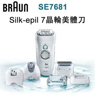 Braun德國百靈Silk-epil 7晶輪美體刀全配組(SE7681)