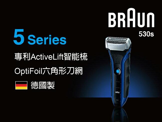 德國百靈BRAUN~5系列銳緻貼面電鬍刀530s