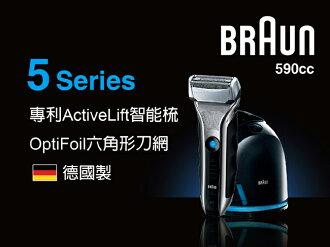 德國百靈BRAUN-5系列銳緻貼面電鬍刀590cc