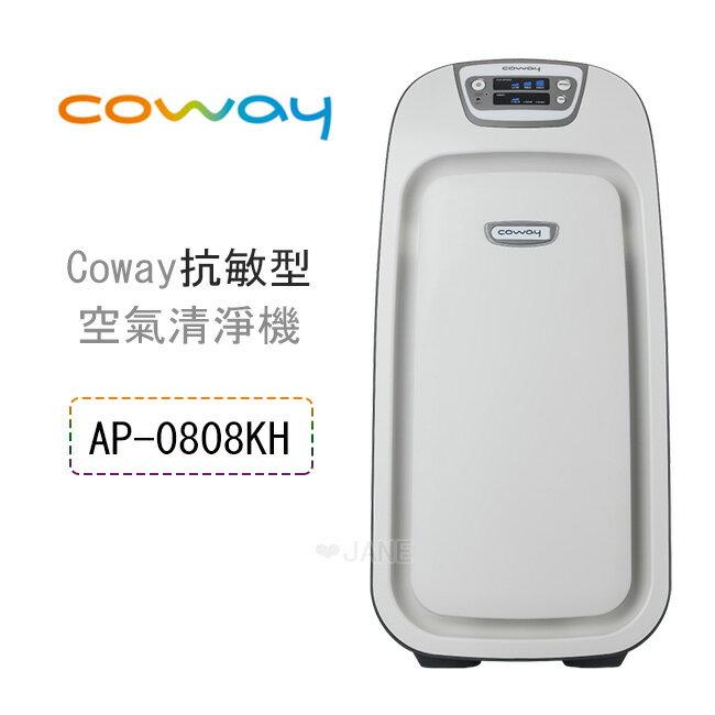 【預購,2017年2月到貨】Coway抗敏型空氣清淨機AP-0808KH - 限時優惠好康折扣